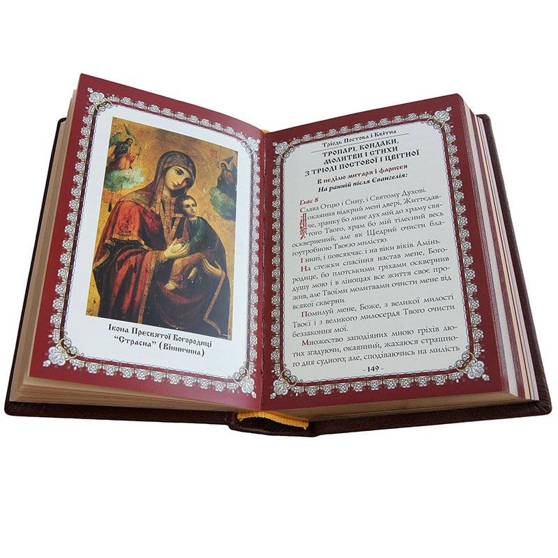 Книга в шкіряній палітурці Український Молитовник brown leather