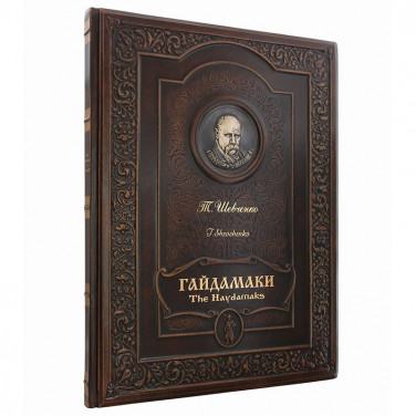 Книга коллекционная Гайдамаки Т.Г. Шевченко brown leather