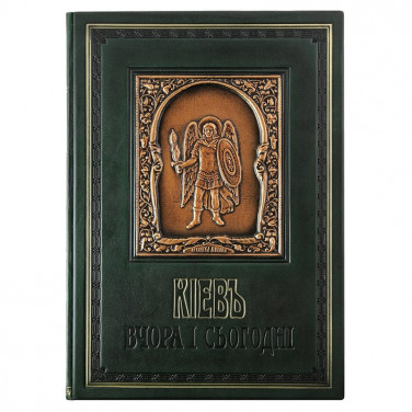 Книга подарункова Київ Вчора і Сьогодні black leather