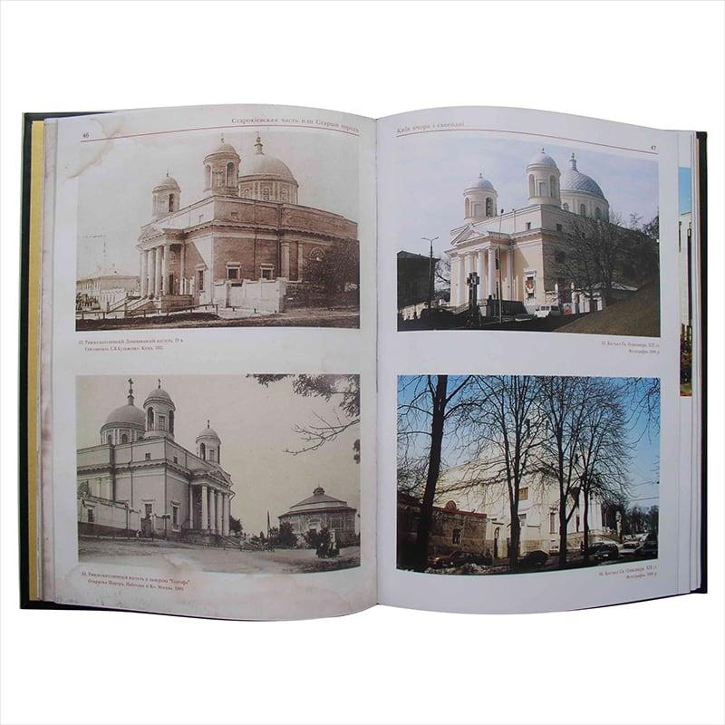 Книга подарочная Київ Вчора і Сьогодні black leather