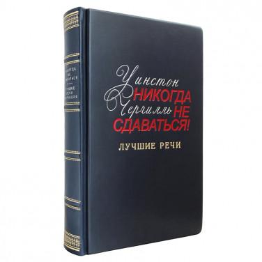 Подарочная книга Никогда Не Сдавайся Уинстон Черчилль black leather