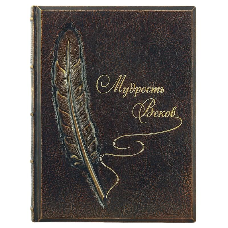 Книга в кожаной обложке Мудрость Веков brown leather