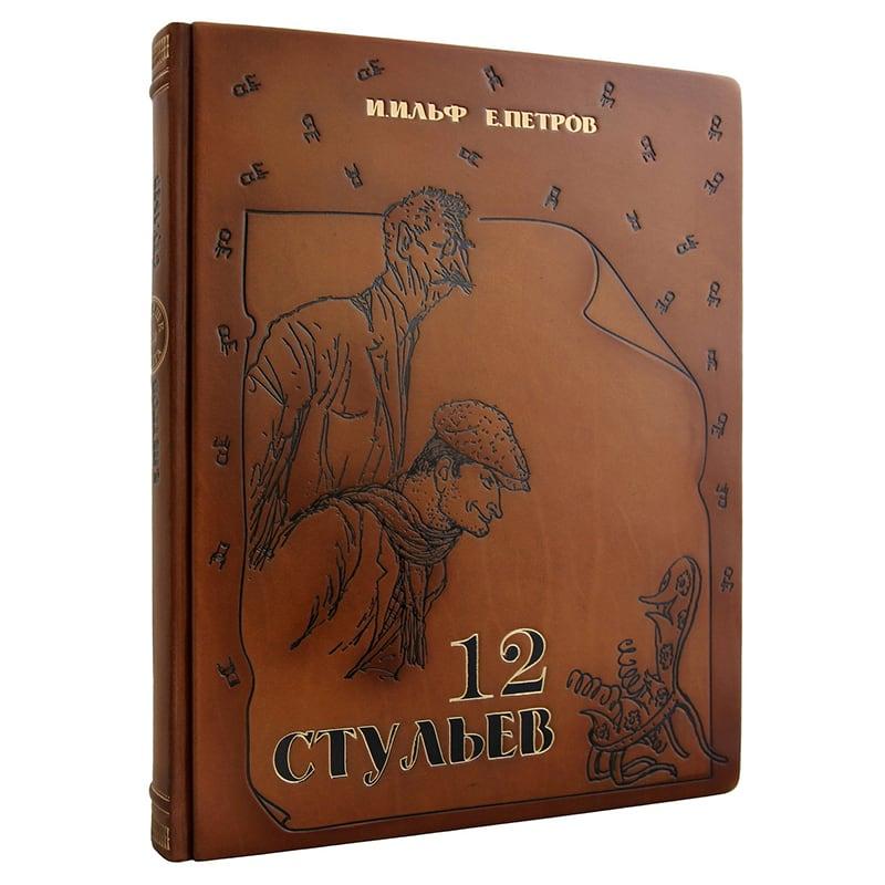 Книга в кожаной обложке 12 Стульев Ильф и Петров brown leather