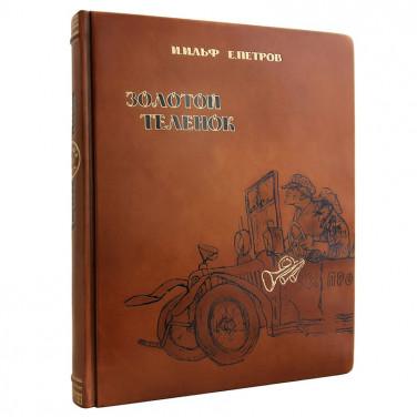 Книга в кожаной обложке Золотой Теленок Ильф и Петров brown leather