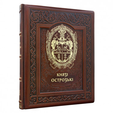 Книга в кожаном переплете Князі Острозькі brown leather