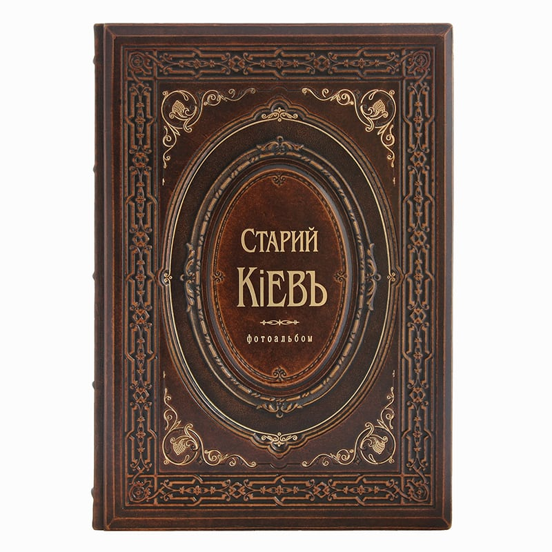 Коллекционная книга Старый Киев brown leather
