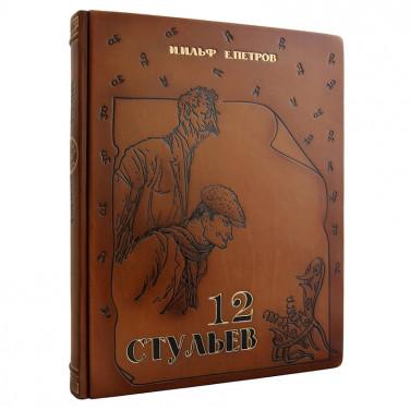 Книга в шкіряній обкладинці 12 Стільців Ільф і Петров brown leather