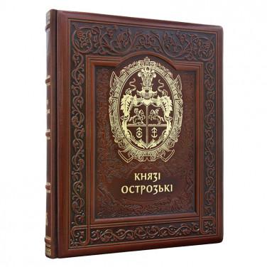 Книга в шкіряній палітурці Князі Острозькі brown leather