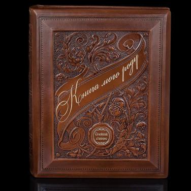 Сімейний літопис Книга Мого Роду Brown leather
