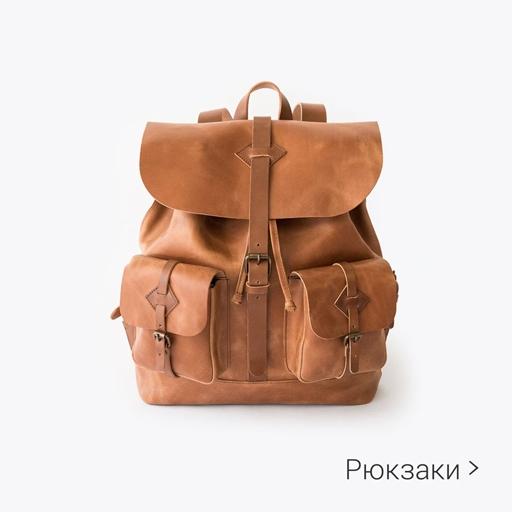 мужские рюкзаки кожаные