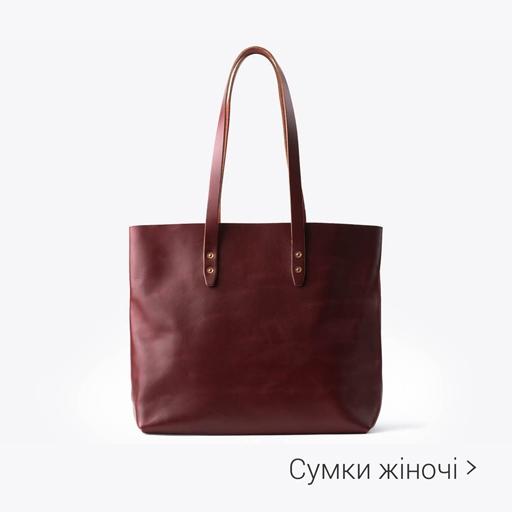 жіночі сумки шкіряні